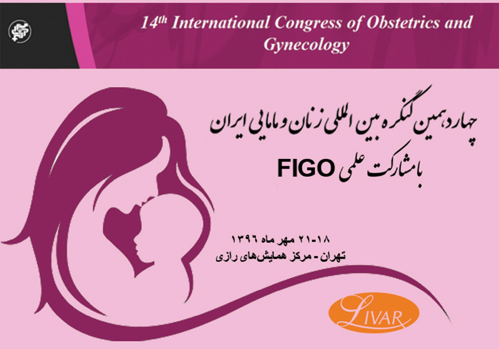 ۱۴th International Congress of Obstetrics and Gynecology with